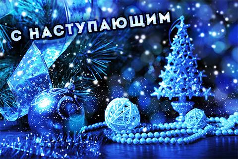 с наступающим новым годом картинки