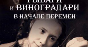 Роман-дилогия «Рыбари и виноградари»: а вдруг конец света уже начался?